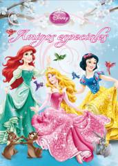 princesas-amigos-especiales_9788499515489.jpg